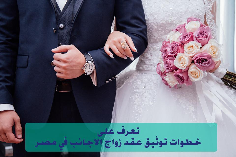 تعرف-على-خطوات-توثيق-عقد-زواج-الاجانب-