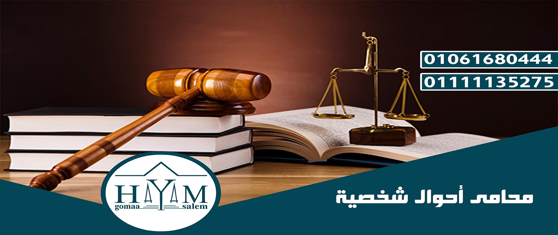 محامى-احوال-شخصية-copy