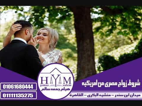 زواج الاجانب –  اجراءات زواج مصري من جزائرية 01061680444 المحاميه  هيام جمعه سالم