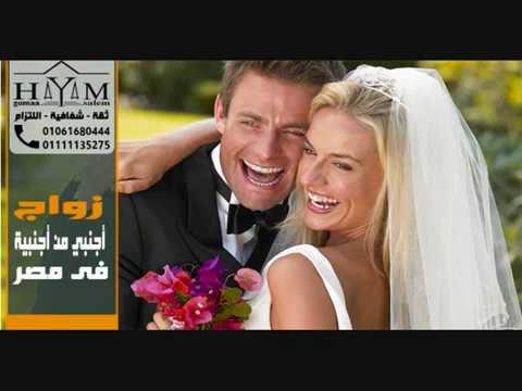 زواج الاجانب –  مكتب زواج الاجانب بالقاهرة المحامي هيام جمعه سالم 01061680444 😍😍😍😍