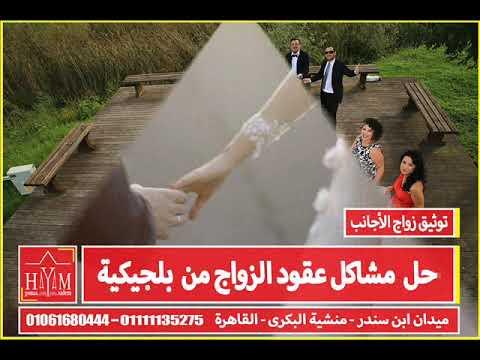 زواج الاجانب –  زواج جزائرية من اجنبي
