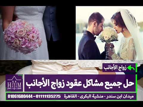 زواج الاجانب –  شروط زواج السعودي من اجنبية غير مقيمة2021