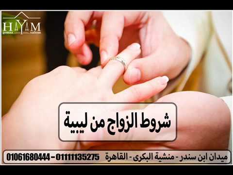 زواج الاجانب –  شروط توثيق زواج الاجانب2021