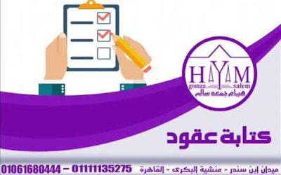 زواج الاجانب –  زواج الخليجيين في مصر2020