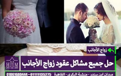 زواج الاجانب –  الوثائق الازمة للزواج مغربية من أجنبي