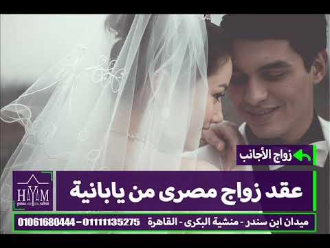 زواج الاجانب –  زواج اردنية مقيمة في مصر من اجنبي