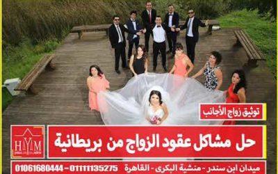 زواج الاجانب –  الزواج في الشهر العقاري المصري2020