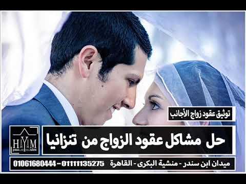 زواج الاجانب –  شروط الزواج في مصر