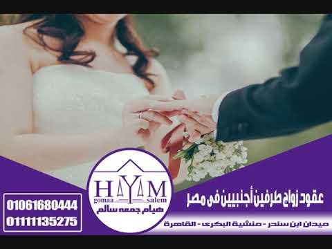 زواج الاجانب –  توثيق عقد زواج بين مصري من كويتية مع المستشار القانوني المحاميه  هيام جمعه سالم