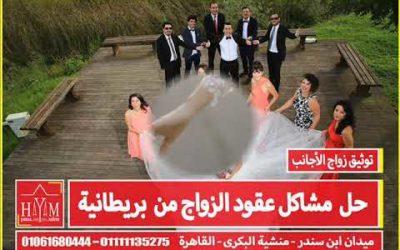 زواج الاجانب –  زواج يمنية مقيمة في الكويت من اجنبي