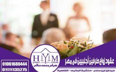 زواج الاجانب –  الطلاق من اجنبي