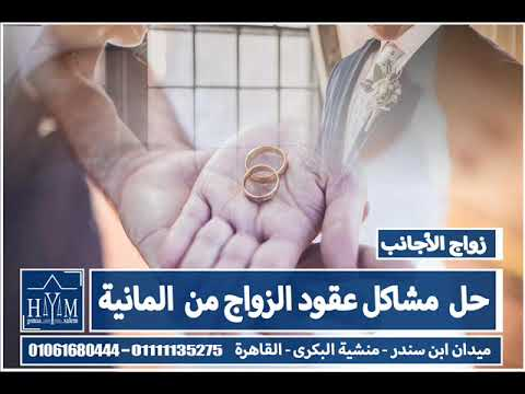 زواج الاجانب –  زواج بحريني مقيم في مصر من اجنبية
