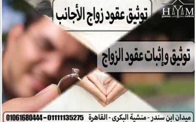 زواج الاجانب –  زواج عمانية من أجنبي