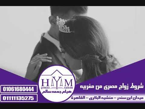 زواج الاجانب –  توثيق عقد زواج بين مغربية من تونسي مع المحاميه  هيام جمعه سالم