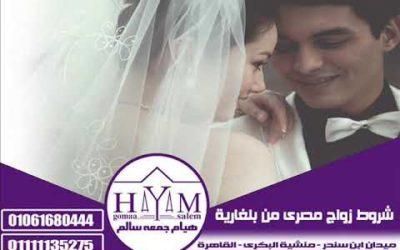زواج الاجانب –  الاوراق المطلوبة لزواج مغربية من مصري بمصر الاوراق المطلوبة لزواج مغربية من مصري بمصر1