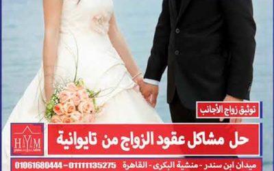 زواج الاجانب –  اشهر محامي زواج اجانب في مصر