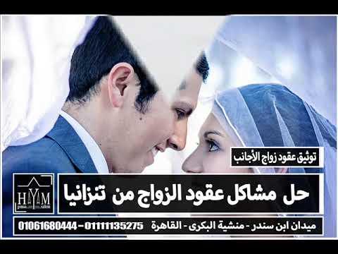 زواج الاجانب –  زواج الاجانب في الجزائر2021