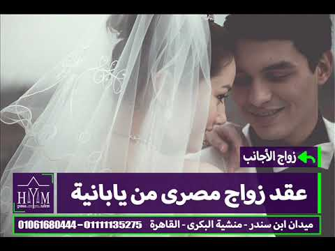 زواج الاجانب –  اجراءات الزواج في مصر2020