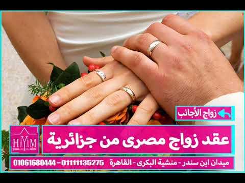 زواج الاجانب –  كيفية توثيق زواج الاجانب2019