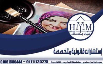 زواج الاجانب –  اجراءات توثيق عقد الزواج في مصر