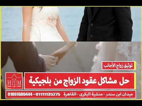 زواج الاجانب –  شروط زواج الاجانب بمصر2019