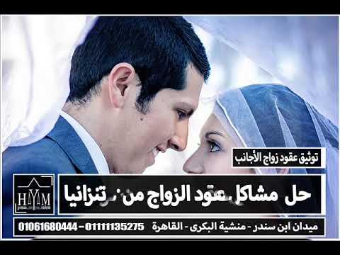 زواج الاجانب –  زواج بحريني مقيم في البحرين من اجنبية