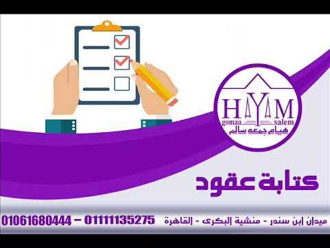زواج الاجانب –  محامي في زواج الاجانب مصر2020