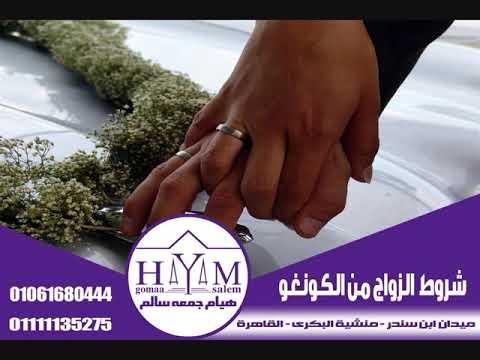 زواج الاجانب –  اجراءات زواج مصري من جزائرية