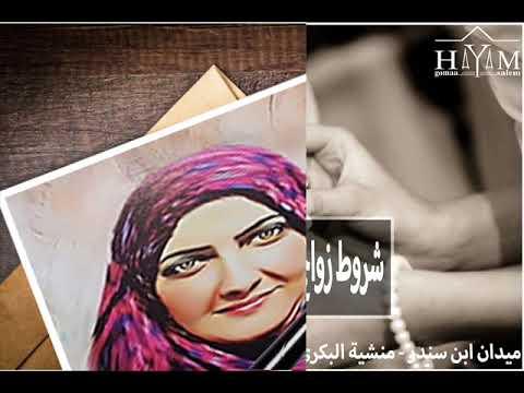زواج الاجانب –  زواج مصرية من سورى