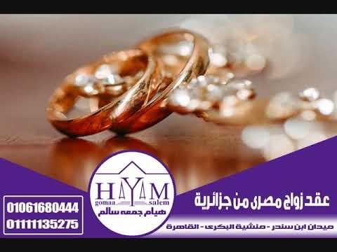 زواج الاجانب –  تقرير تم عقده زواج بين مغربية من تونسي مع المحامي هيام جمعه سالم+