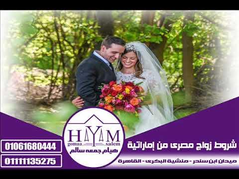 زواج الاجانب –  +تقرير إتفاق مكتوب زواج مصري من يمنية في مصري بأسهل الأفعال 01061680444
