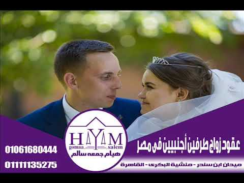 زواج الاجانب –  الوثائق اللازمه لزواج اليمني من جزائريه