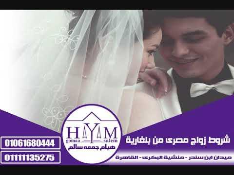زواج الاجانب –  توثيق عقد زواج بين مغربية من عراقي مع المحاميه هيام جمعه سالم  01061680444+