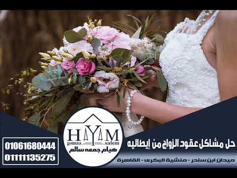زواج الاجانب –  +المحامي هيام جمعه سالم01061680444   لتوثيق إتفاق مكتوب زواج بين سعودية من جزائري عراقي سوري كويتي