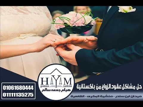 زواج الاجانب –  +اجراءات زواج جزائري من مغربية  هيام جمعه سالم01061680444   01061680444