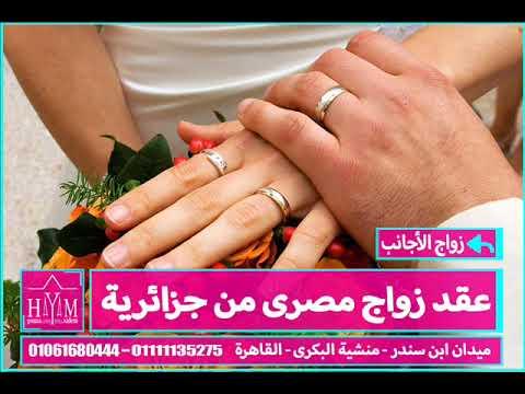 زواج الاجانب –  اجراءات زواج مصري من مغربية في مصر 2019