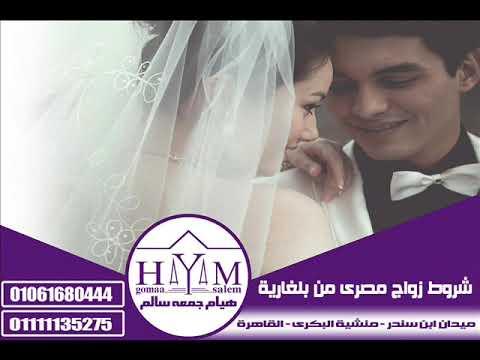 زواج الاجانب –  طلاق مصري من اجنبية في مصر طلاق مصري من اجنبية في مصر1