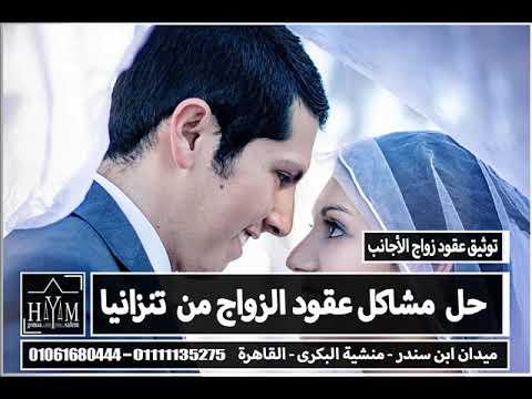 زواج الاجانب –  زواج السعودي من مغربية بدون تصريح2019