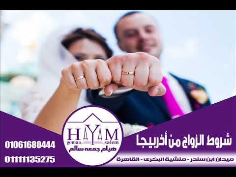 زواج الاجانب –  صيغة عقد زواج عرفى شرعى
