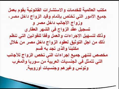 زواج الاجانب –  توثيق عقد زواج بين سعودية من عراقي أو مصري أو إماراتي مع  مكتب زواج الاجانب بالقاهرة المحامي هيام جم