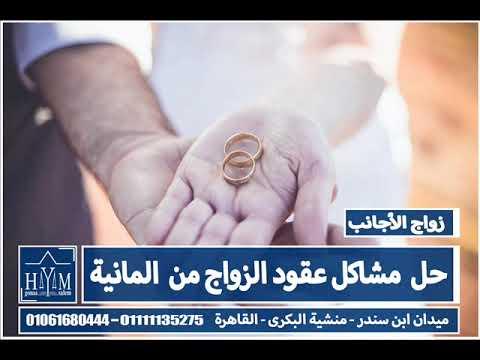 زواج الاجانب فى مصر –  زواج السورية والسوري والأجانب في مصر2021