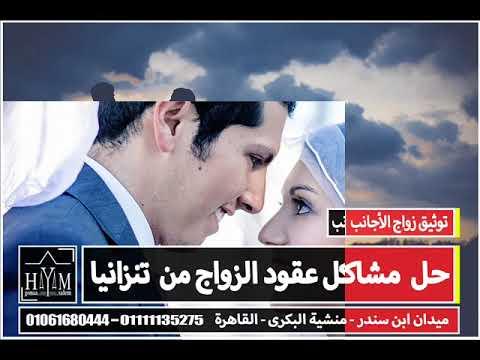 زواج الاجانب فى مصر –  صيغة توكيل زواج مغربية من مصري2020