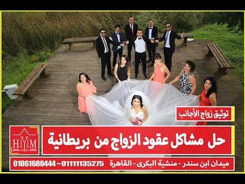 زواج الاجانب فى مصر –  عقد زواج اجانب2020