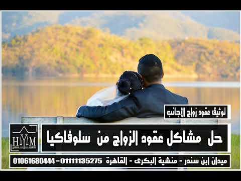 زواج الاجانب فى مصر –  زواج اردني مقيم في مصر من اجنبية