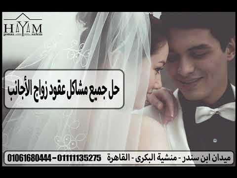 زواج الاجانب فى مصر –  زواج الخليجيات من الاجانب 2019