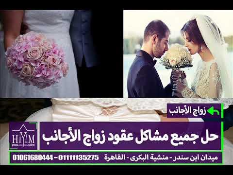 زواج الاجانب فى مصر –  زواج يمنية من جزائري