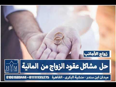 زواج الاجانب فى مصر –  محامى متخصص فى زواج الاجانب2019