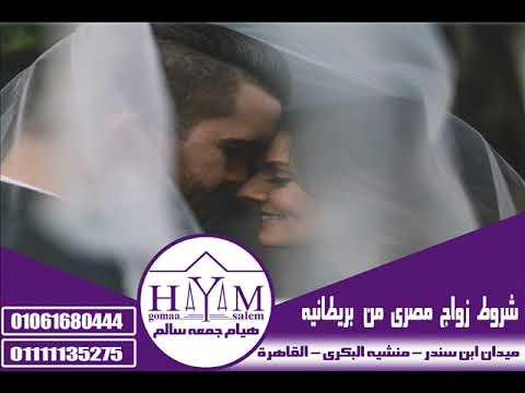 زواج الاجانب فى مصر –  زوأج سعودية من سودأني , زوأج سعودية من أردني ,زوأج عودية في مصر و ألعألم ألعربى  , 0106168044