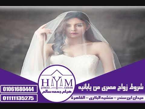 زواج الاجانب فى مصر –  توثيق عقد زواج عماني من مغربية و إنهاء كافة الإجراءات مع المحاميه  هيام جمعه سالم+