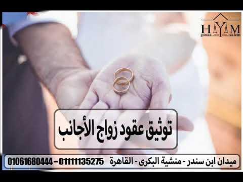 زواج الاجانب فى مصر –  محامي تخليص زواج الاجانب2019